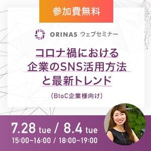 オリナスウェブセミナー 参加費無料 コロナ禍における企業のSNS活用方法と最新nトレンド