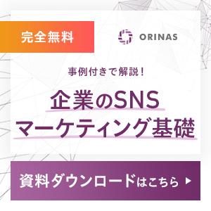 オリナス ホワイトペーパー_企業のSNSマーケティング基礎