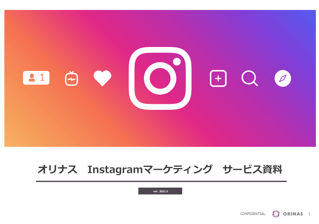 Instagramマーケティングサービス資料