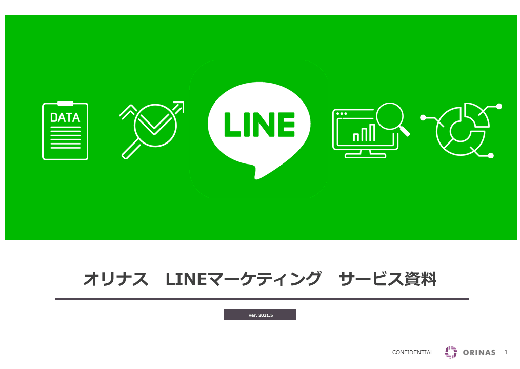 LINEマーケティングサービス資料