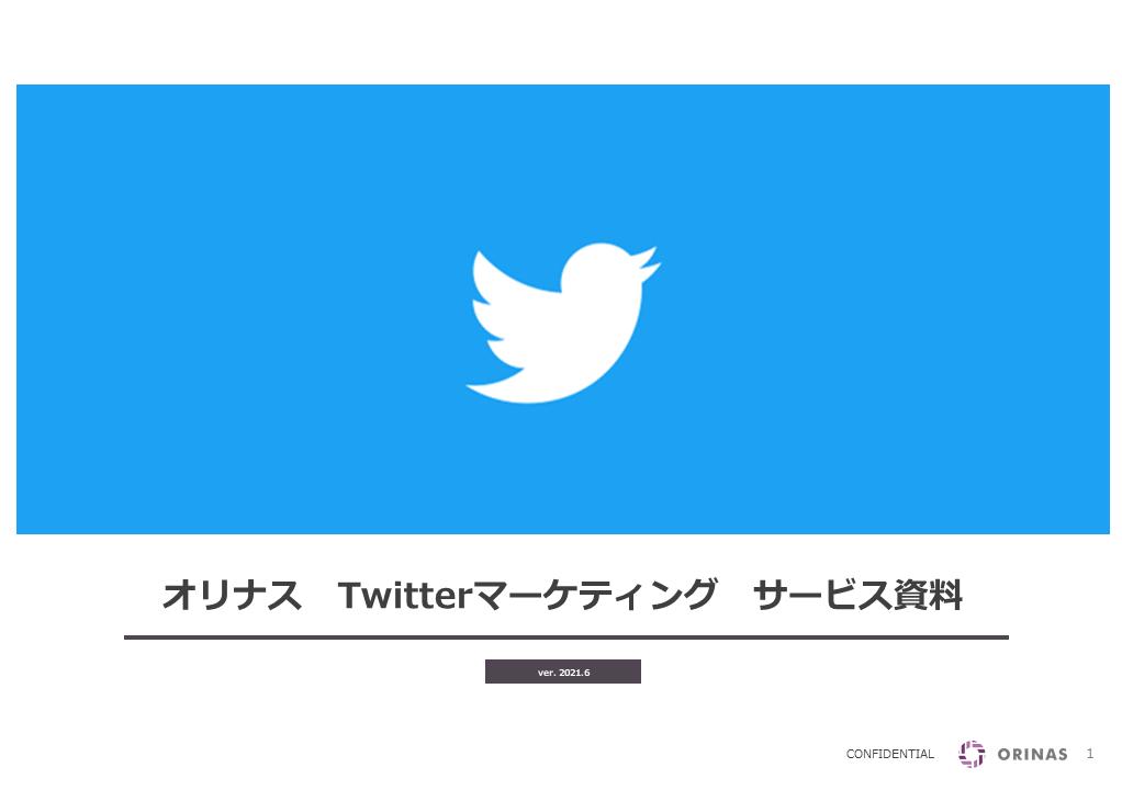 Twitterマーケティングサービス資料