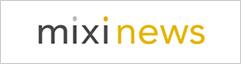 mixi_news