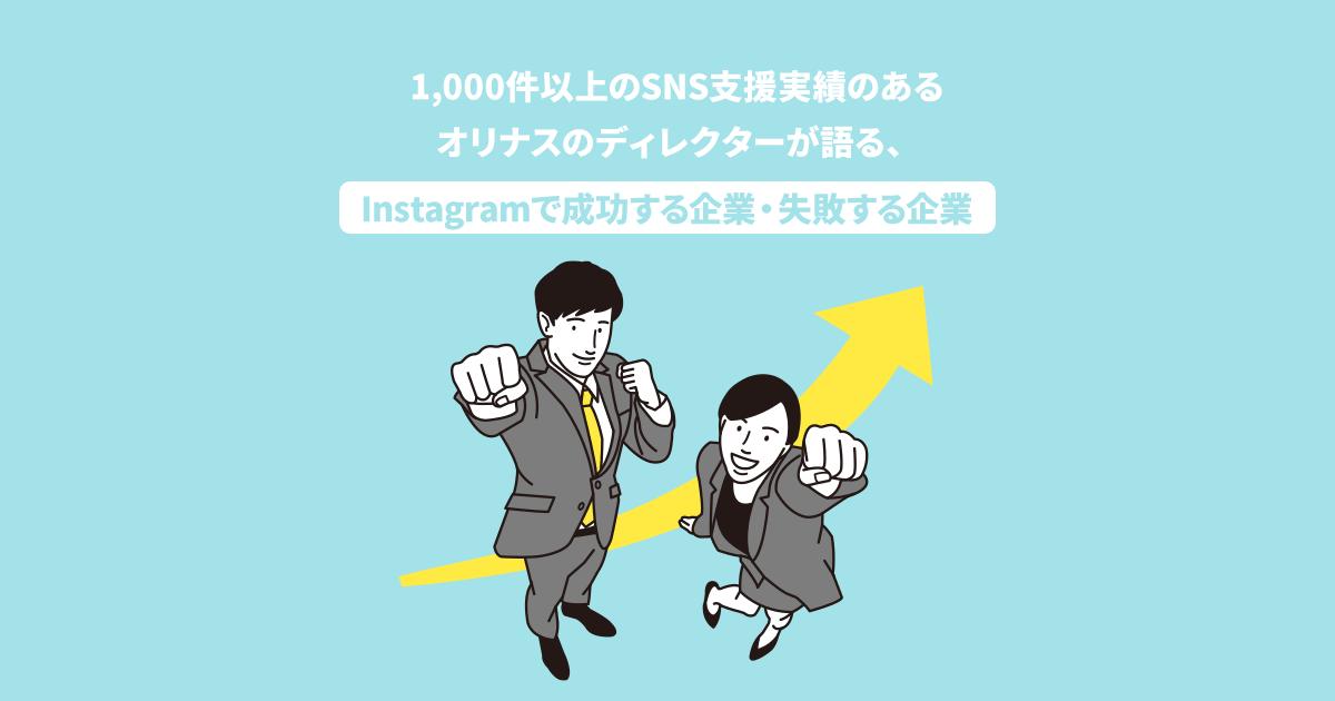 Instagram成功と失敗 OGP