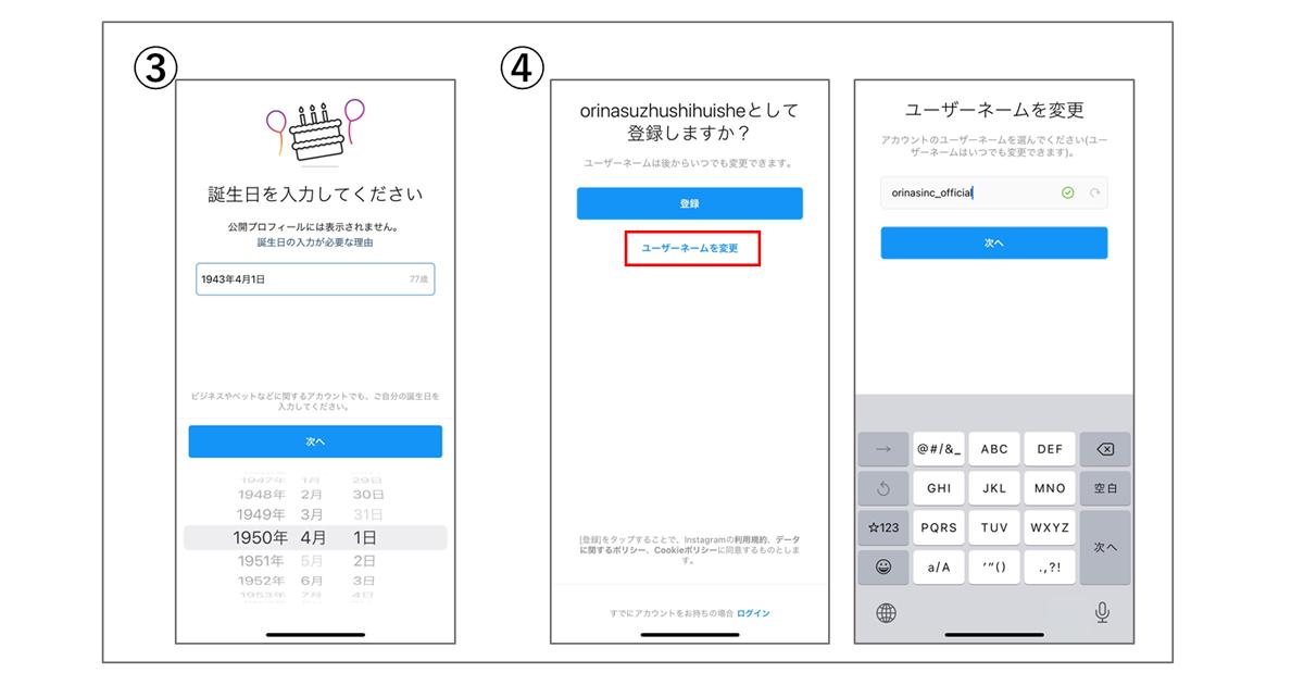Instagram 開設方法3