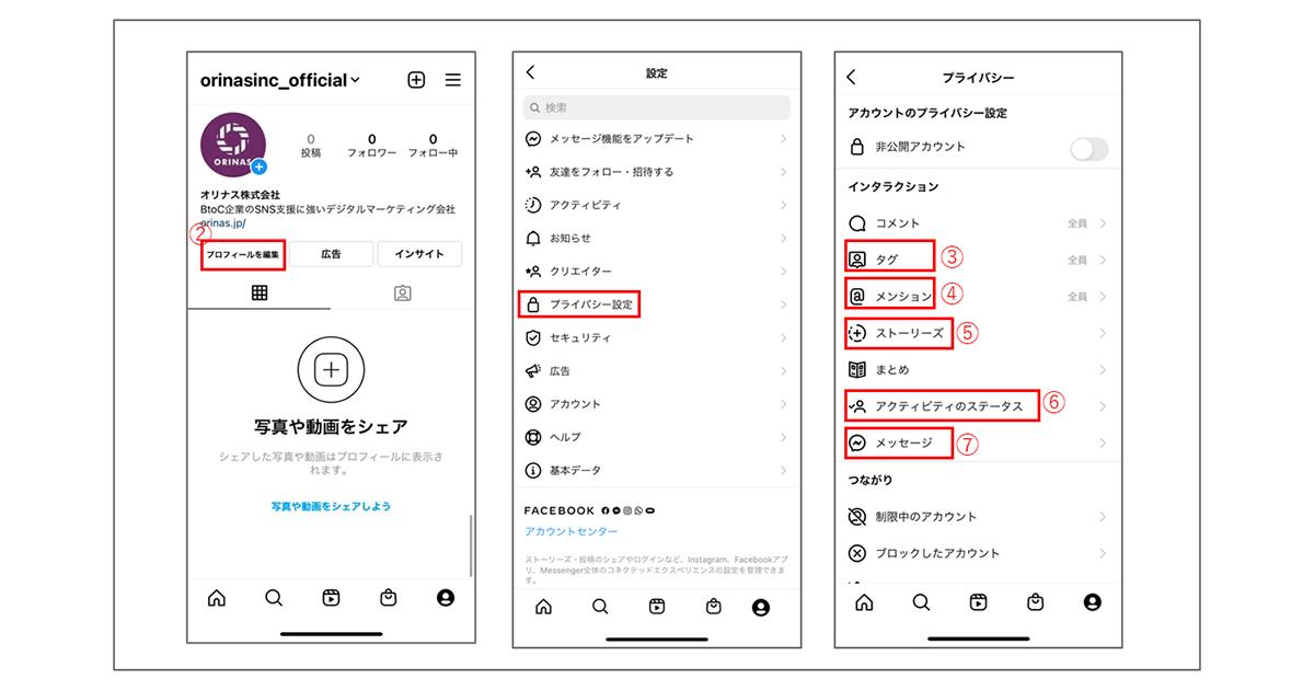 Instagram 開設方法7