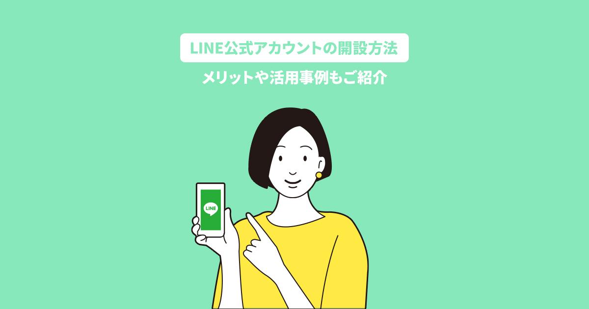 LINE ogp