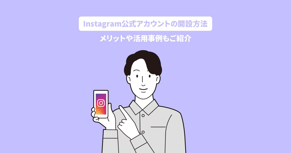Instagram ogp