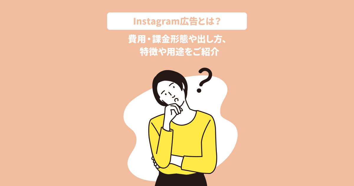 Instagram広告 OGP
