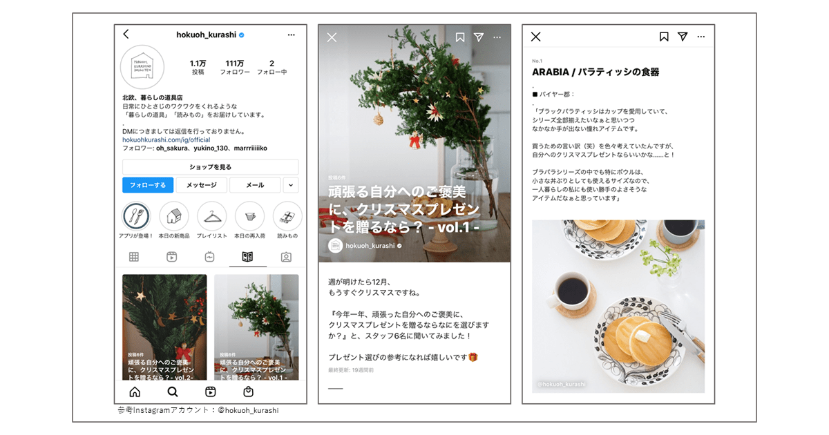 Instagramガイド 北欧暮らしの道具店