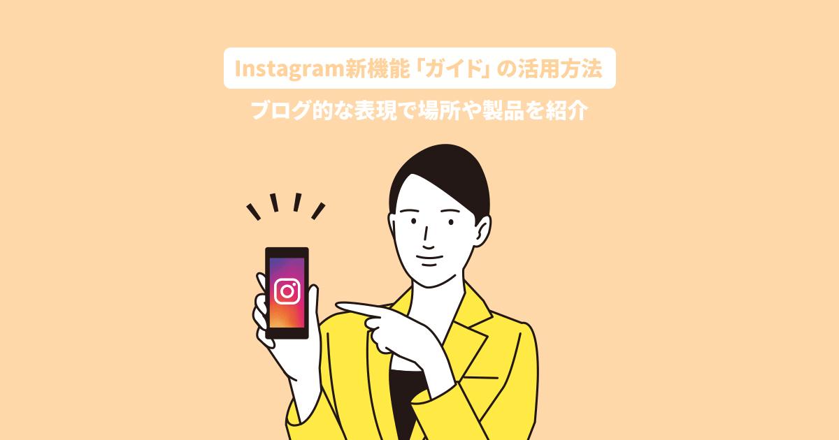 Instagram ガイド OGP