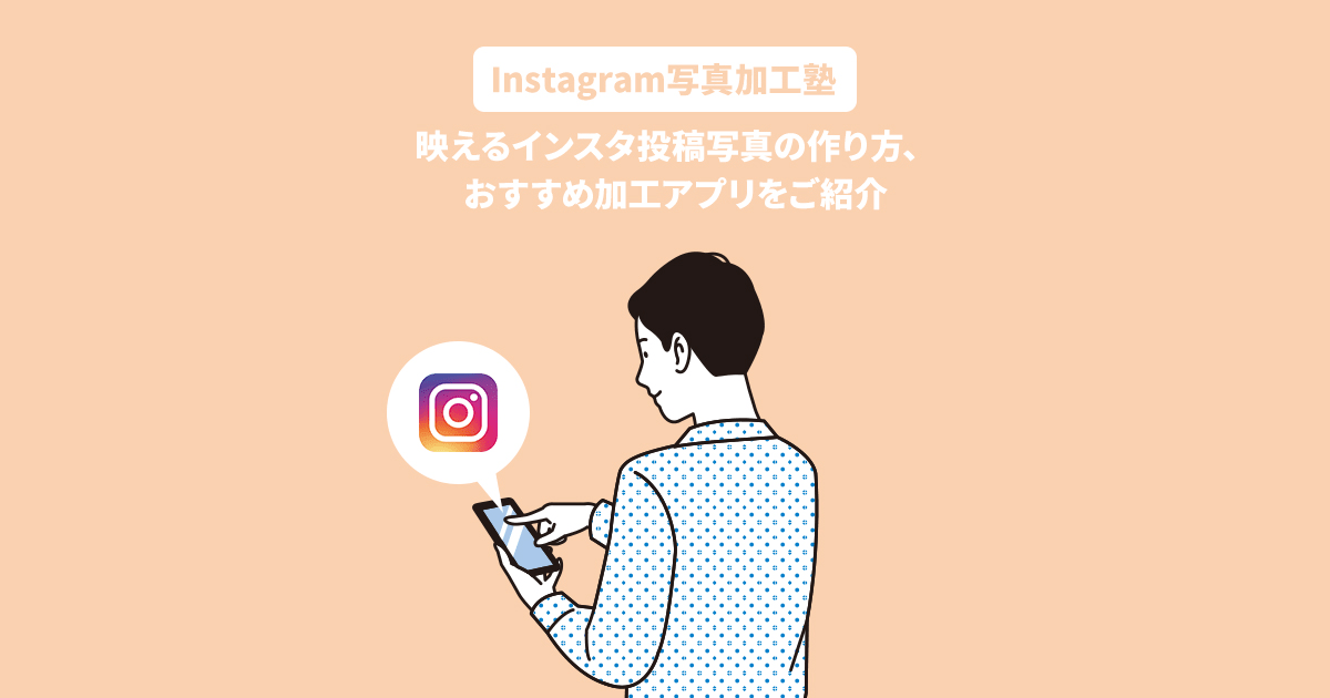 Instagram写真加工 ogp