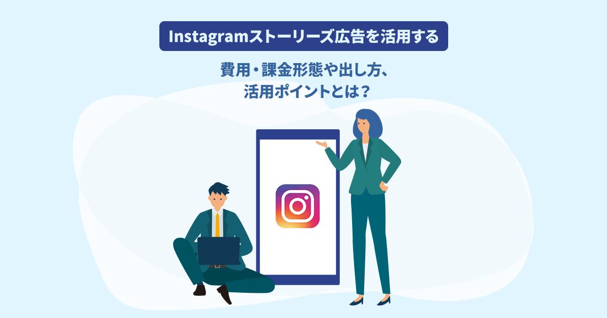 Instagramストーリーズ広告 OGP