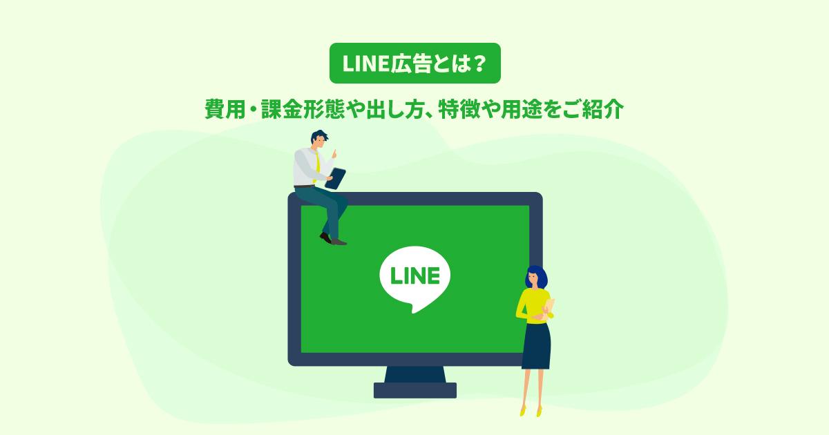 LINE広告とは?費用・課金形態や出し方、特徴や用途をご紹介