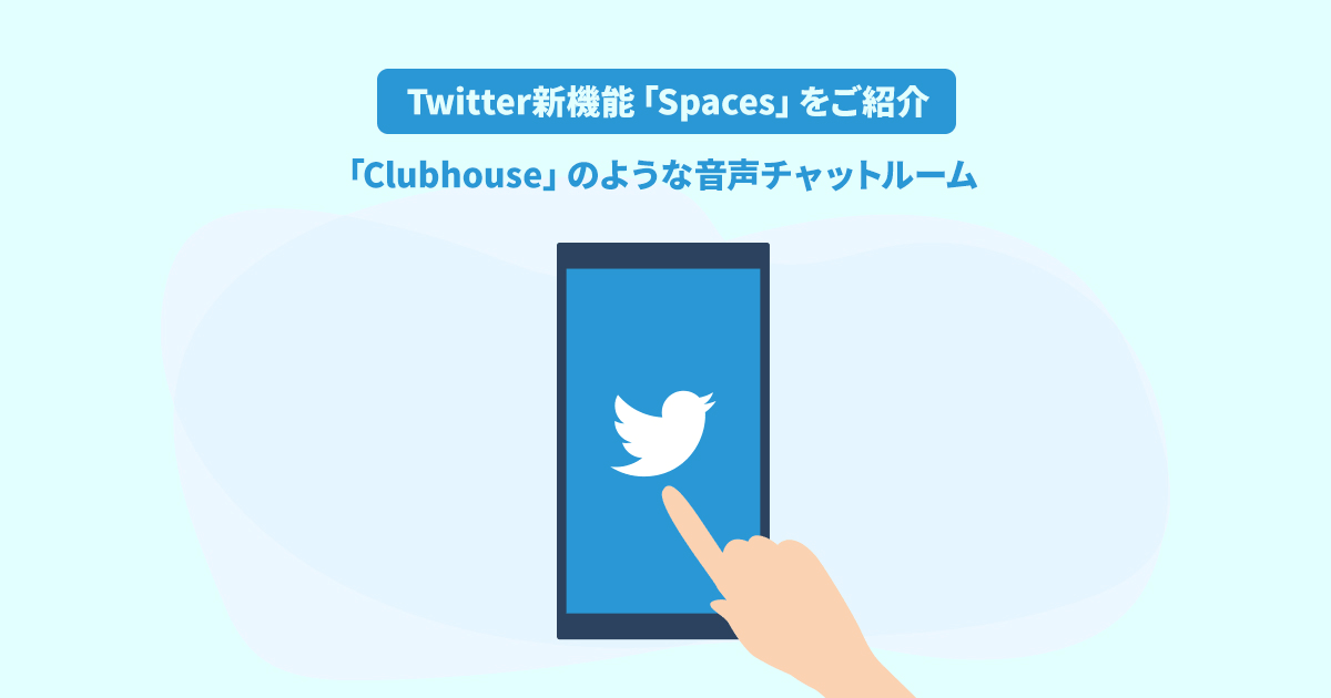 Twitter新機能「spaces」をご紹介